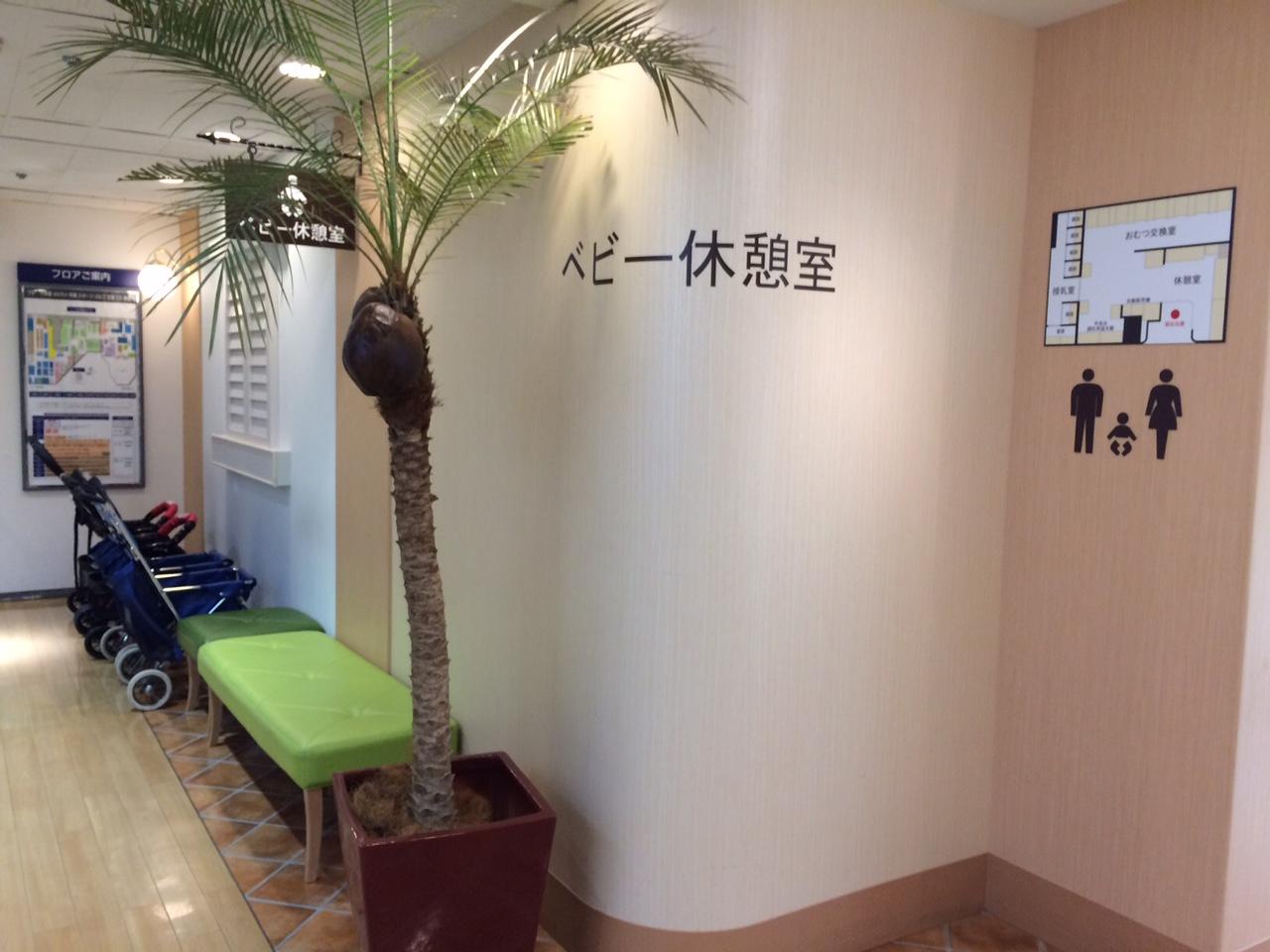 授乳室探訪⑦<池袋:東武>