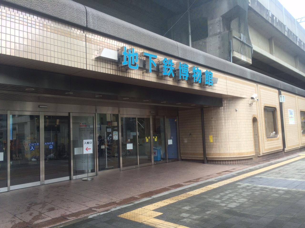 授乳室探訪⑧<葛西:地下鉄博物館>