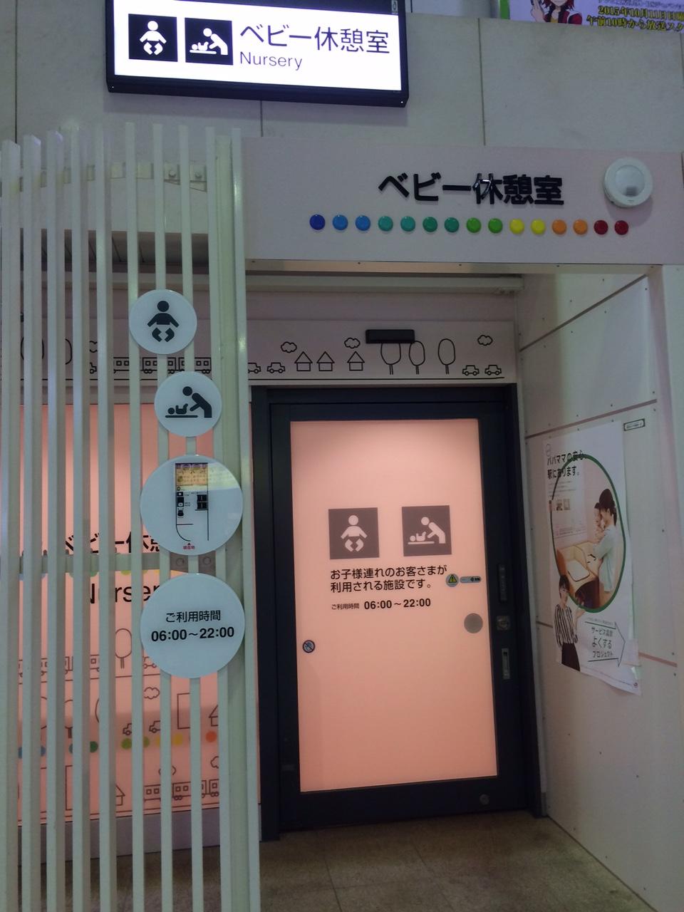 授乳室探訪⑨ <エキナカ編:品川駅>