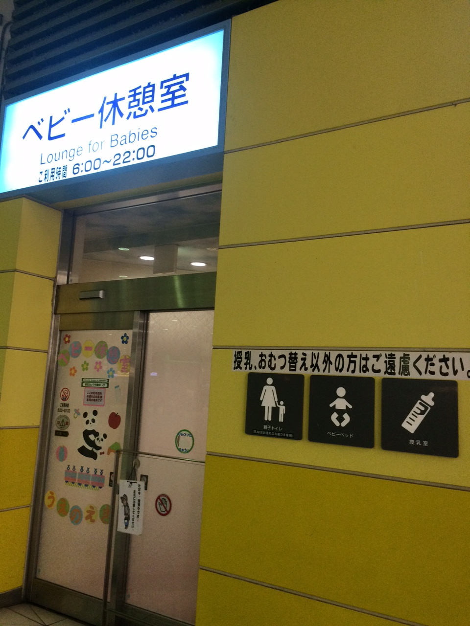 授乳室探訪⑩<エキナカ編:上野駅>