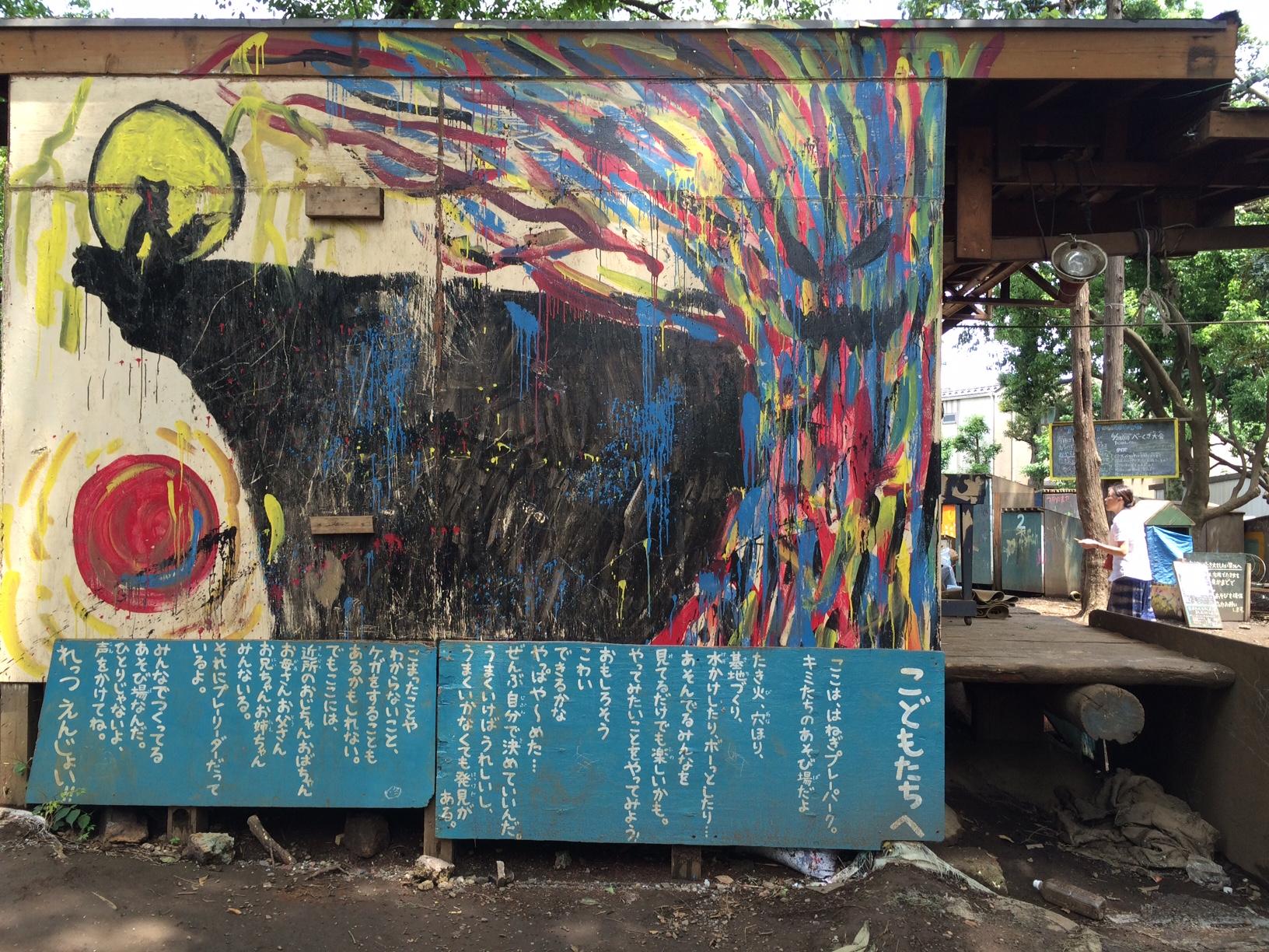 授乳室探訪⑪ 羽根木公園+羽根木プレーパーク