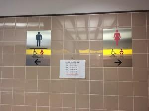 1梅ヶ丘トイレ