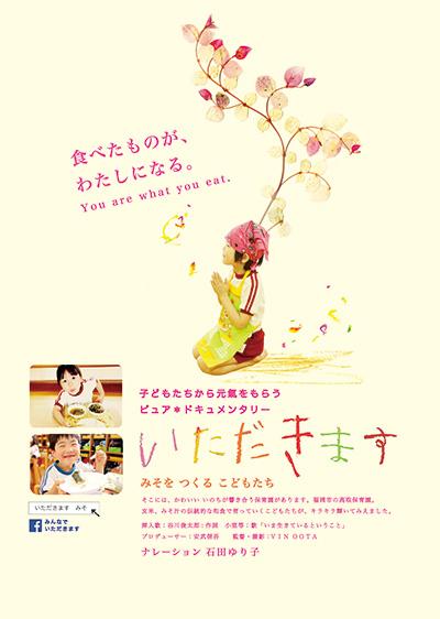 5/27(土) 「いただきます」 映画上映会のお知らせ