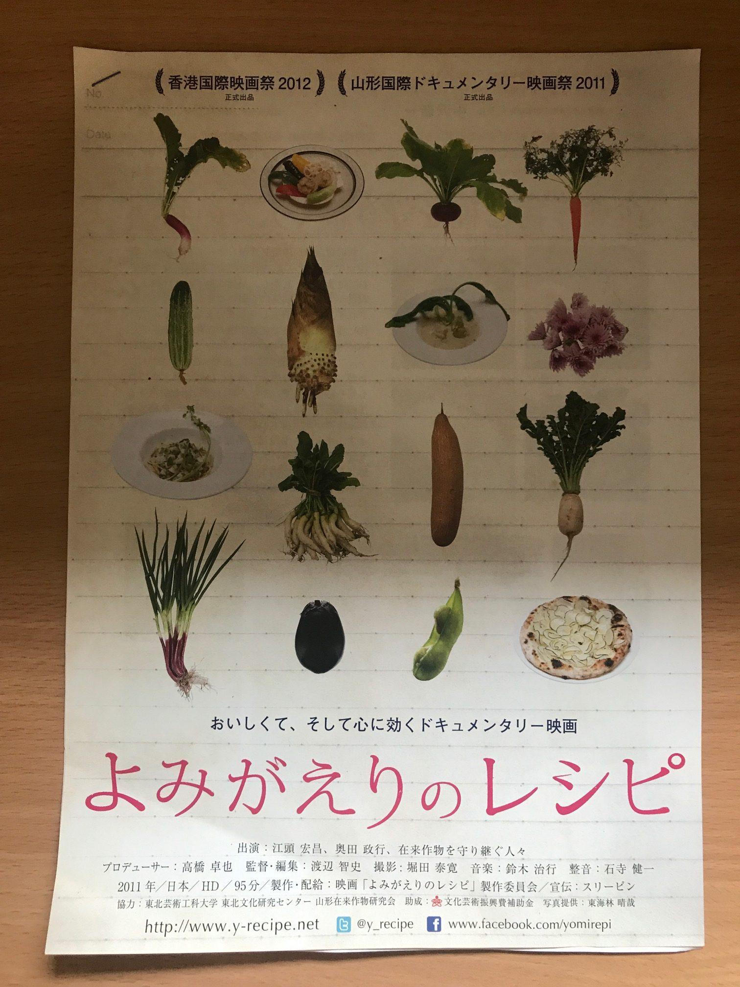 11/25 「よみがえりのレシピ」自主上映会 のお知らせ